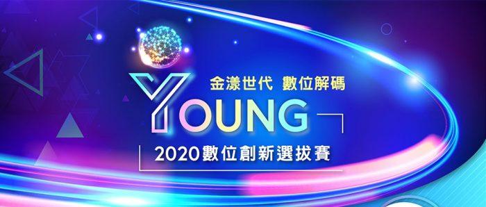 2020數位創新1