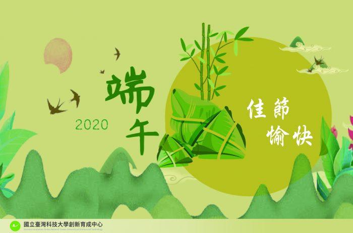 2020端午節賀卡-01