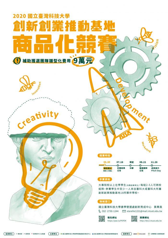 NEW2020國立臺灣科技大學創新創業推動基地商品化競賽EDM