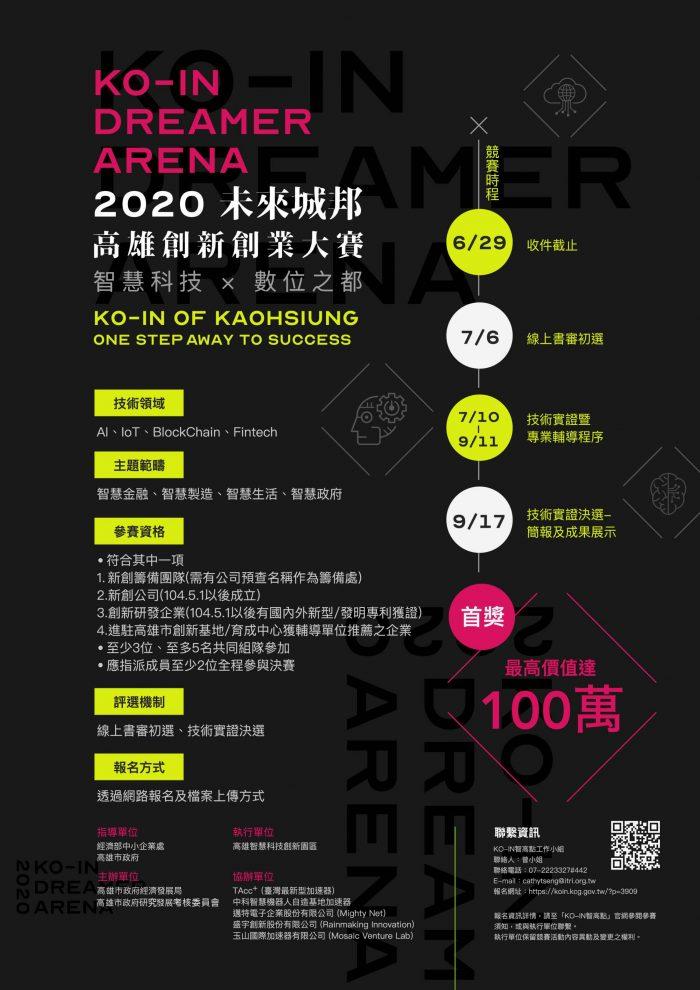 2020未來城邦─高雄創新創業大賽EDM