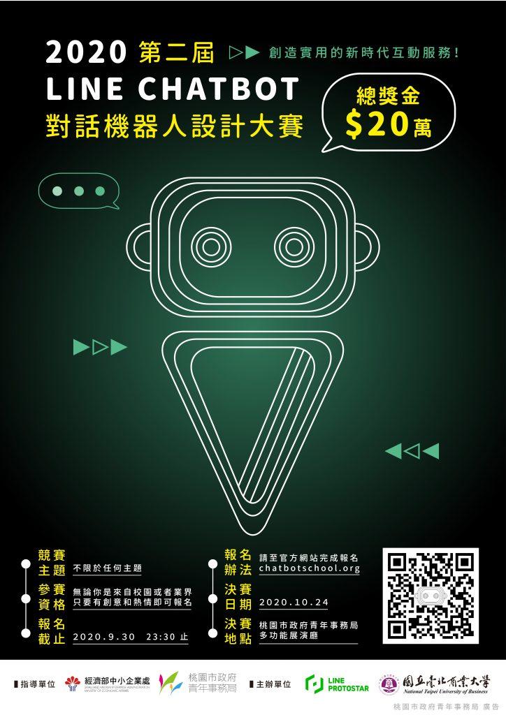 LINE CHATBOT 對話機器人設計大賽EDM