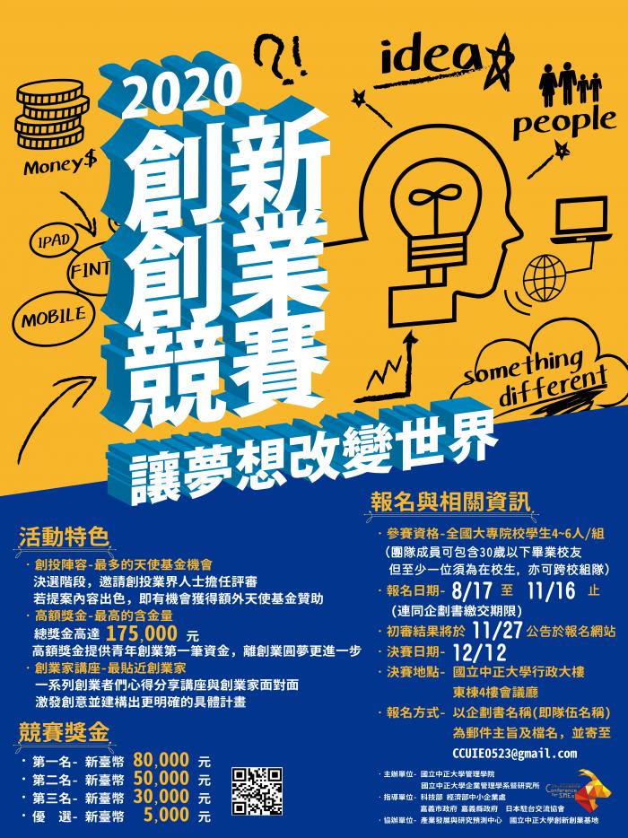 中正大學創新創業基地2020全國大專院校創新創業競賽EDM