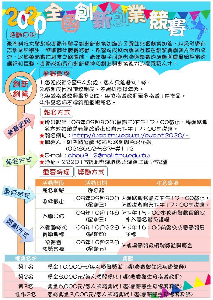 東南科技大學2020全國創新創業競賽EDM_page-0001