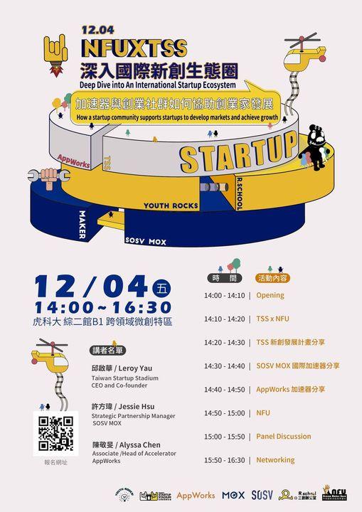 國立虎尾科技大學「深入國際新創生態圈-加速器與創業社群如何協助創業家發展」座談會海報