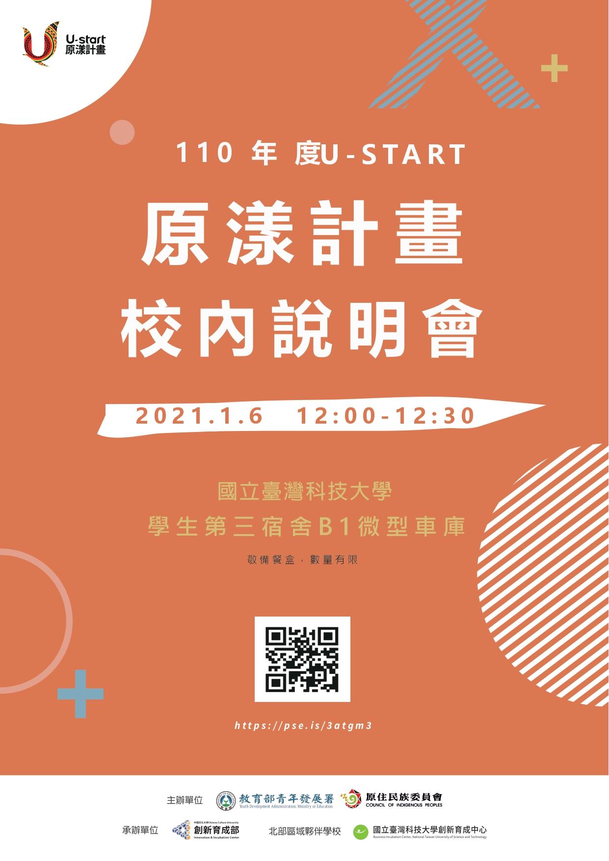 1106說明會(A4)_page-0001