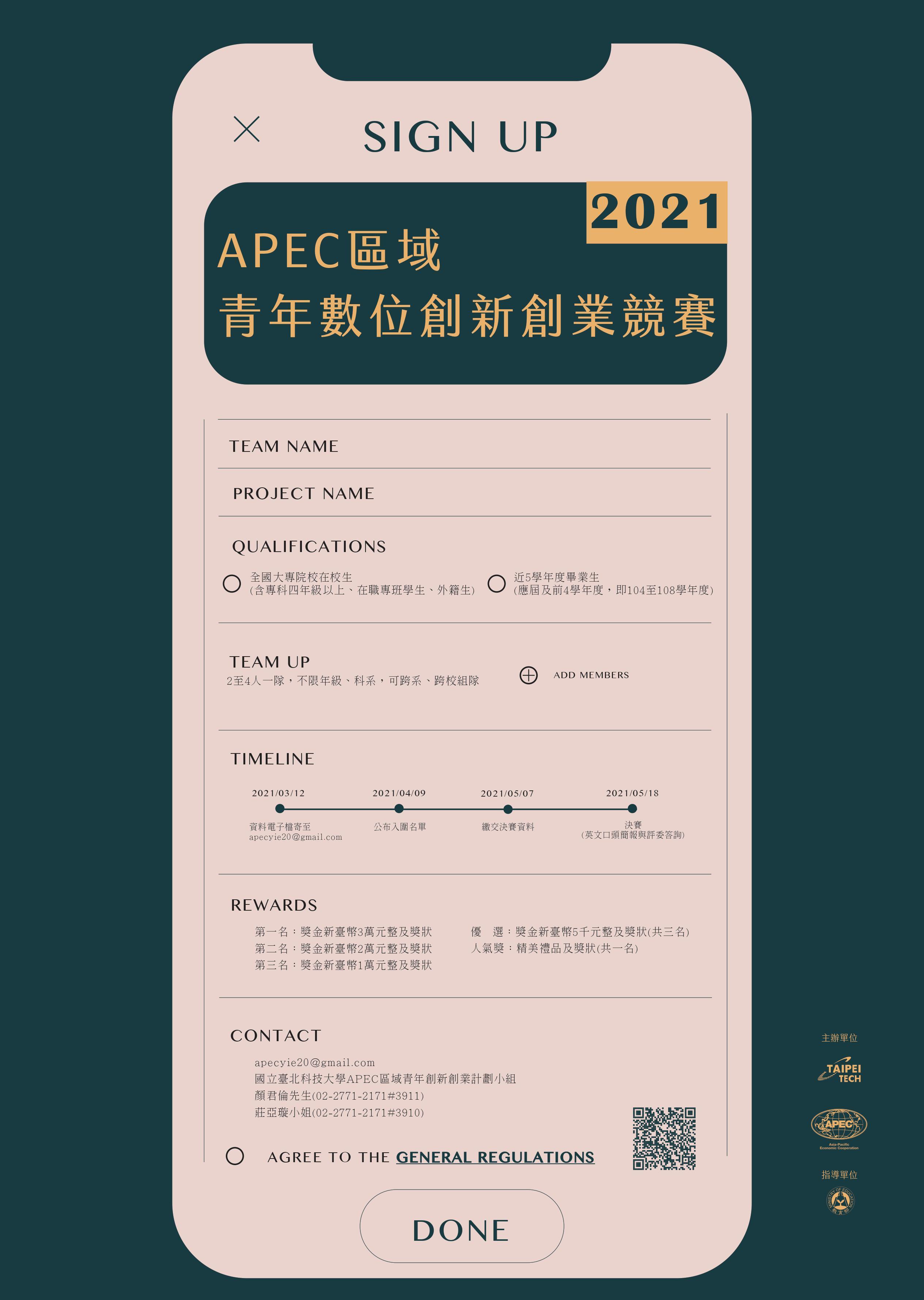 2021 APEC區域青年數位創新創業競賽EDM