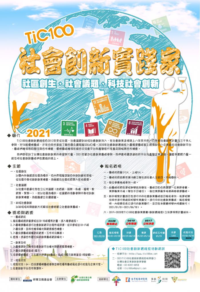 輔仁大學社會創業實踐家-2021TiC100社會創業競賽EDM