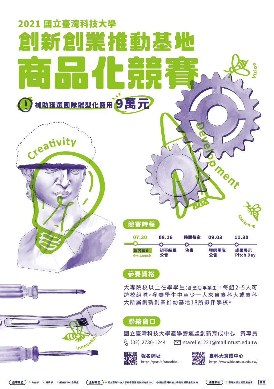 2021國立臺灣科技大學創新創業推動基地商品化競賽海報v2(傳送用)
