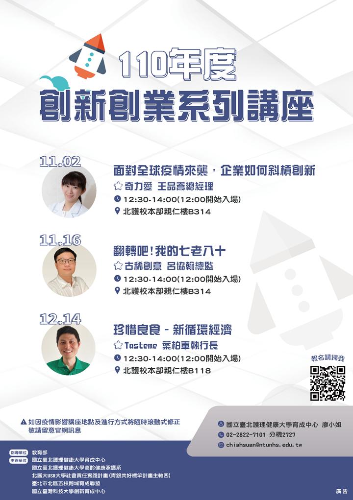 創新創業系列講座